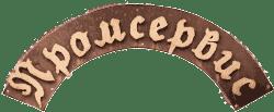 """Логотип """"ПФ Промсервис"""""""