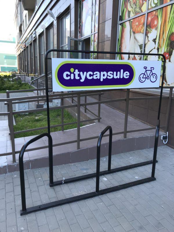 Велопарковка магазина